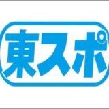東スポのロゴ