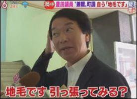 松森俊逸町議にカツラ疑惑(ハゲ)が!【画像他】奥さんの名前は?