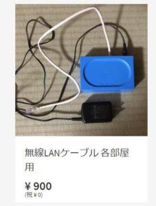 無線LANケーブル,どこ,売ってる,値段,おすすめ,種類,元ネタ
