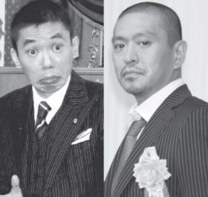 爆笑問題,太田光,松本人志,嫌い,理由,何,原因