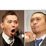 松本人志と太田光の画像