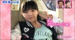 原田龍二の子供さくらの画像