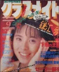 原田龍二の嫁愛の画像