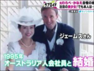 倉沢淳美と旦那のジェームスの結婚式の画像