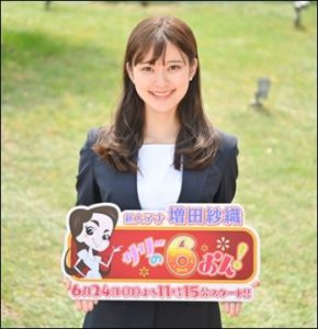 増田紗織アナウンサーの画像