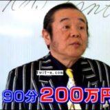 金ピカ先生(佐藤忠志)の画像