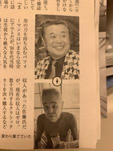 金ピカ先生(佐藤忠志)の現在の画像