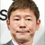 前澤友作の画像