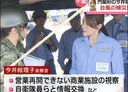 今井絵理子議員のギャル風メーク(メイク)画像!【千葉被災地視察時】