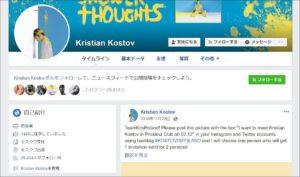コストフのフェイスブック