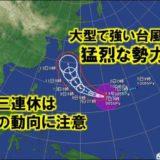 2019年台風19号の最新進路予想図