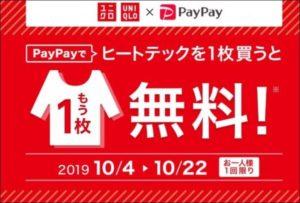 ペイペイ(PayPay)とユニクロの還元の画像