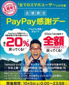 ペイペイ(PayPay)1日還元の画像