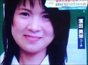 濱田美栄コーチの現役時代の画像
