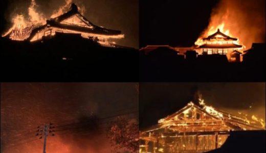 首里城火災の原因は?放火?漏電やイベントの万国津梁の灯火が火元?