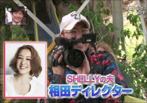 SHELLYの旦那相田貴史の画像