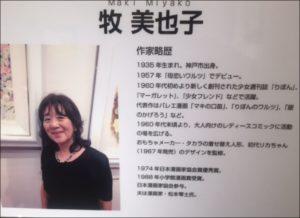 松本零士の嫁・牧美也子の画像