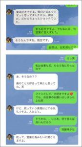 前澤友作のLINE画像