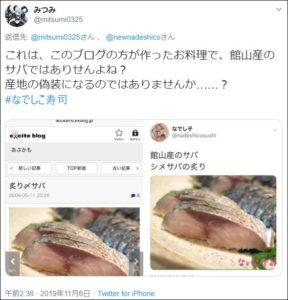 なでしこ寿司のパクリ画像