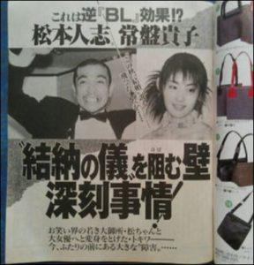 松本人志と元カノの常盤貴子の画像