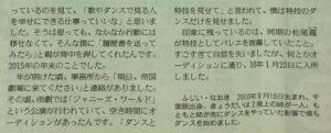 美少年藤井直樹のコメント