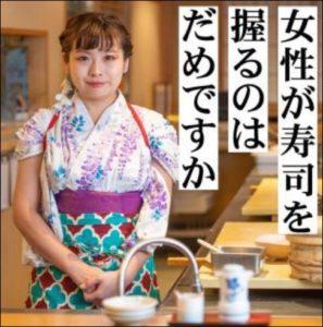 なでしこ寿司の画像