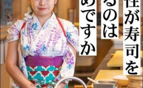 なでしこ寿司の不衛生&パクリ画像まとめ!評判や秋葉原店の場所はどこ?