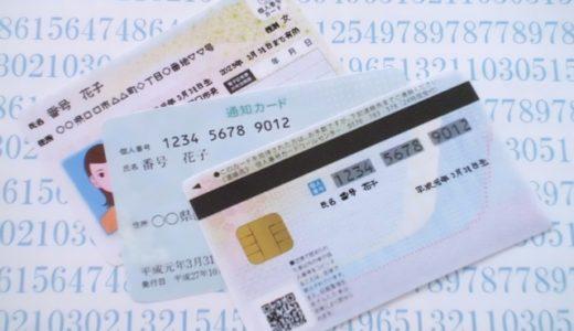 マイナンバーカードもってない!申請日数!10万円給付どうなる?